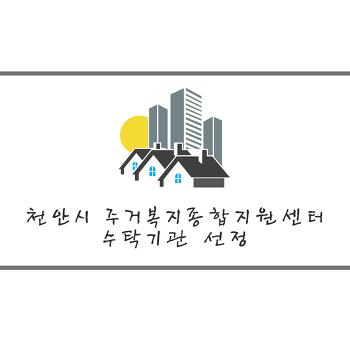 천안시 주거복지종합지원센터 수탁기관 선정