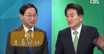 후보자 TV 토론회 다시보기 1
