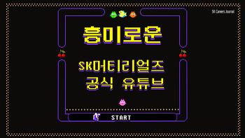 흥미로운 SK머티리얼즈 공식 유튜브 쏙쏙 알아보기