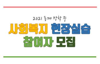 [모집] 2021 동계 방학 사회복지실습