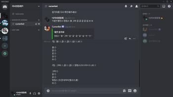 [C#] Discord Bot : CursorBot