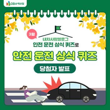 [당첨자 발표] 내차사랑 블로그 3월 안전운전 이벤트 - 앞지르기 금지 장소