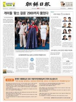 신문사설 2021년 1월 5일 화요일 - 이명박·박근혜 사면론, 코로나19, 사상 첫 인구감소 시작, 아동학대 '정인이 사건', 중대재해법 찬반, 판결에 대한 법관 공격