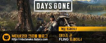 [데이즈 곤] Days Gone v1.0 - 1.02 트레이너 - FLiNG +35