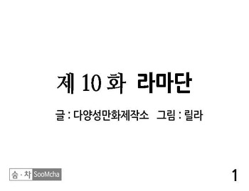 [다양성 만화]숨차_10 라마단