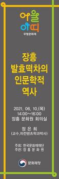[사업후기]2021년 6월 10일「무형문화재, 어울아띠」제2차_1강  장흥발효 떡차의 인문학적 역사