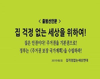 [출범선언문] 집 걱정 없는 세상을 위하여!