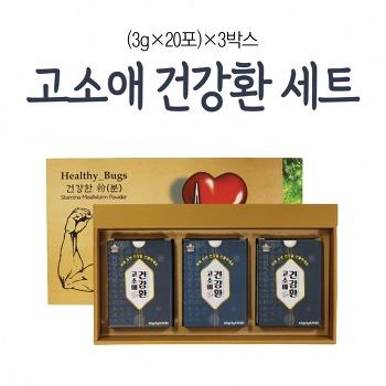 【우리네 상품展】고소애 건강환 세트