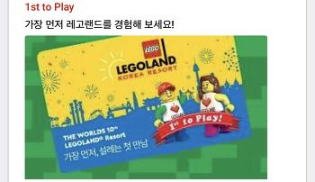 티켓, 춘천 레고랜드 연간이용권 구입, 1st TO Play & Frist to Play