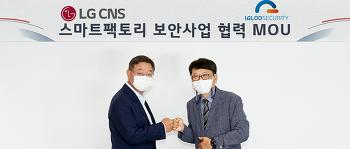 LG CNS, 스마트팩토리 보안사업 강화