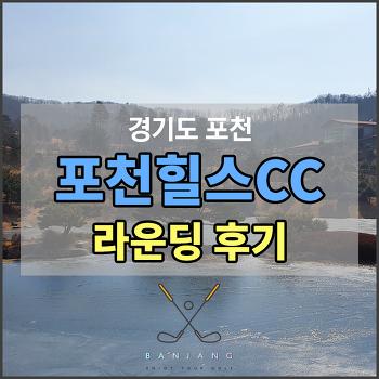 포천힐스CC 라운딩 후기 - 팰리스코스/캐슬코스[BC카드한경레이디스컵 골프장]