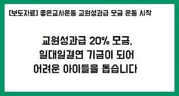 [보도자료] 좋은교사운동 교원성과급 모금 운동 시작