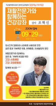 """온라인 회원강좌 """"재활전문가와 함께하는 건강강좌"""" (9월29일 저녁7시)"""