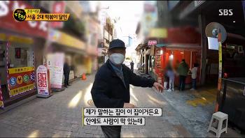 생활의달인 은둔식달 서울 2대 떡볶이 달인 45년 군만두 - 서울 중구 명동 신세계떡볶이 메뉴 및 가격 위치 주소