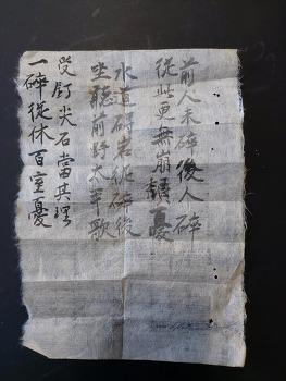 [보도자료]장흥군 부산면 용동마을 '위원량기념비' 관련 한시 초고를 찾아내다.