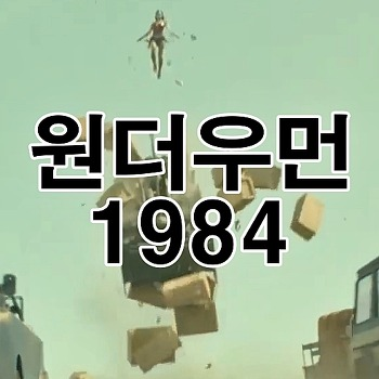 기대했던 원더우먼 1984를 보고,,, 실망을 감출 수 없습니다.
