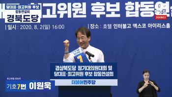 더불어민주당 최고위원 기호7번 이원욱 -경북도당-