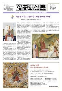 성공회신문 제977호, 부활특집호