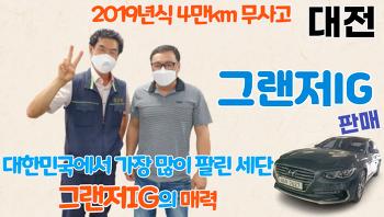대전 디오토몰 중고차 판매하면서 그랜저IG