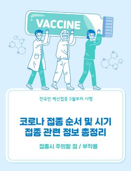 코로나 백신 접종 순서 및 시기, 접종 관련 정보 총정리!(주의사항,잔여백신)