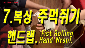 7. 주먹쥐기, 핸드랩(Fist Rolling, Hand Wrap)_복싱_타투복싱