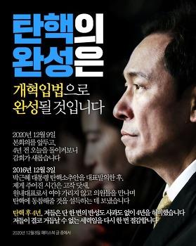 탄핵의 완성은!!!! -#우상호-