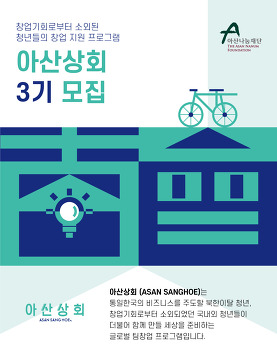 2021 아산상회 3기 모집중!!