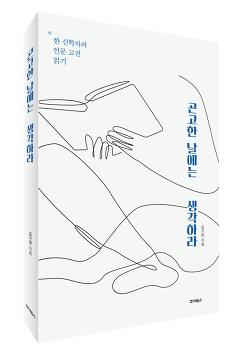 《곤고한 날에는 생각하라》|  김기현 지음