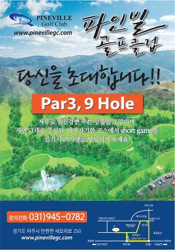 수도권 파3 골프장, 파주 파인빌골프클럽 가격, 할인요금, 코스안내