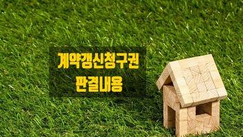 개정된 주택임대차보호법중 계약갱신청구권에 대한 판결내용