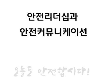 (산업안전교육) 신임 관리감독자 안전교육 ㅡ 한국안전기술협회 ㅡ 박지민강사