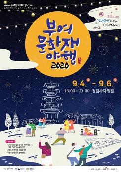 [부여군] 부여문화재 야행-2020-정림사지일원