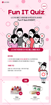 [이벤트] LG CNS Fun IT Quiz 2월