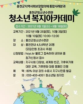 홍천군지역사회보장협의체&홍천군청소년수련관 '청소년복지아카데미' 참가자 모집