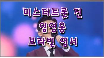 미스터트롯 '임영웅' '보라빛 엽서'