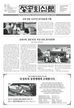 성공회신문 제972호