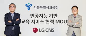 서울 초·중·고생 80여만 명, AI로 맞춤형 영어 공부
