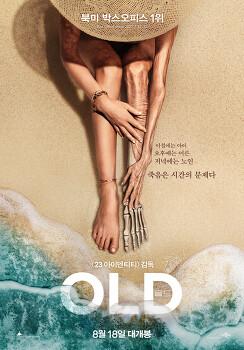 [감상글] 올드(Old, 2021)