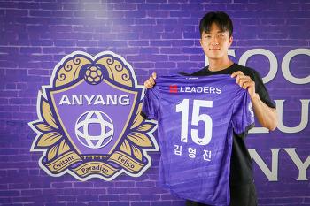 FC안양, DF 김형진과 재계약 체결