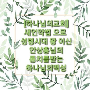 [하나님의교회] 새언약법 으로 안상홍님 통치받는 하나님백성