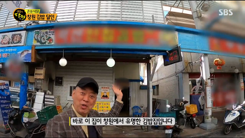 생활의달인 은둔식달 창원 김밥 달인 물국수 경남 창원시 의창구 안진김밥 위치 및 주소