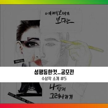 2019 성평등한컷 공모전 수상작 소개 #5