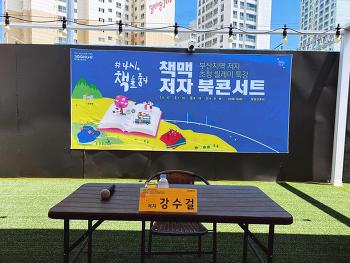 <지역에서 행복하게 출판하기> 책맥 저자 북콘서트 🍺 후기