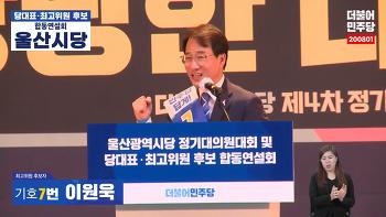 더불어민주당 최고위원 기호7번 이원욱 -울산시당-