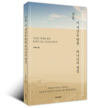 《샬롬, 이 세상을 향한 하나님의 열정》| 이대영 지음