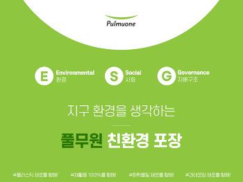 [풀무원의 ESG경영⑩] 지구 환경을 생각하는 풀무원 친환경 포장