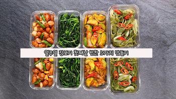 일주일 장보기 첫째날 간단 맛있는 반찬 5가지 만들기