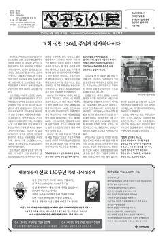 성공회신문 제971호