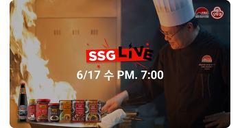 오뚜기 이금기 소스 SSG LIVE (6/17, 목) 방송!