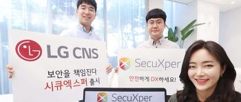「시큐엑스퍼」에 보안 맡기고, 안전하게 DX하세요!